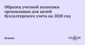 Изменения в учетную политику на 2020 год казенного учреждения