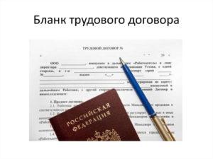 Не заключение трудового договора ответственность работодателя