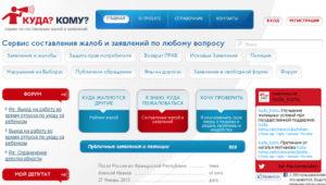 Куда пожаловаться на интернет магазин в москве