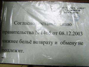 Статья закона о запрете возврата нижнего белья