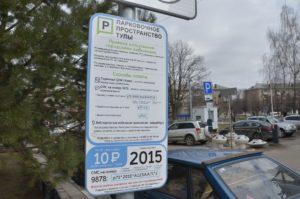 Сколько можно бесплатно стоять на платной парковке в туле