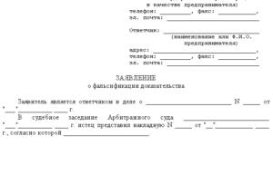 Заявление в прокуратуру о фальсификации доказательств по гражданскому делу