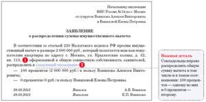 Заявление об отказе супруга от налогового вычета
