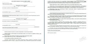 Согласие на обработку персональных данных ребенка образец заполнения