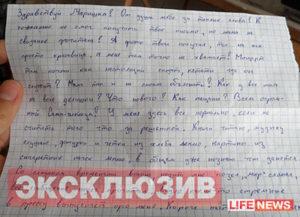Написать письмо любимому человеку в тюрьму