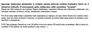 Как прожить на 10000 рублей в месяц одному человеку
