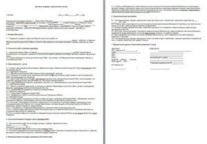 Договор подряда с маркетологом образец