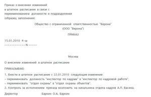 Внесение изменений в штатное расписание упразднение должности и введение новой