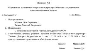 Бессрочный трудовой договор с генеральным директором продление полномочий