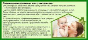 Прописка ребенка без родителей у бабушки