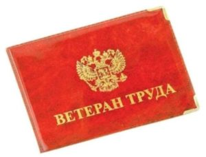 Лица претендующие на звание ветеран труда в краснодарском крае