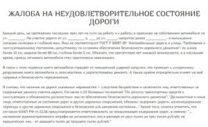Коллективное заявление в администрацию на ремонт дороги образец