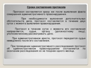 Срок рассмотрения протокола пришедшего по почте