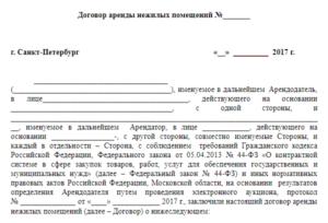 Образец договора аренды по 44 фз с единственным поставщиком