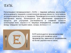 Е322 е476 что это