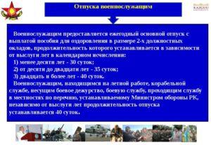 Президентский отпуск для военнослужащих