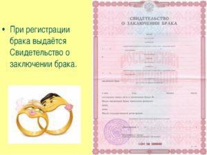Пустое свидетельство о заключении брака с печатью