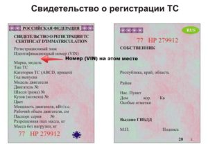 Что делать если в свидетельстве о регистрации тс допущена ошибка