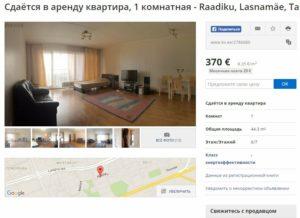 Залог комиссия при сдаче в аренду жилья