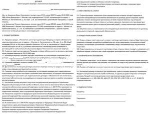 Договор дарения квартиры с условием проживания дарителя образец