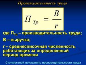 Производительность труда по балансу формула