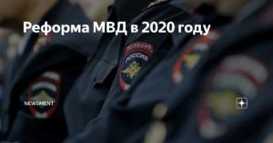 Реформа экц мвд в 2020 году