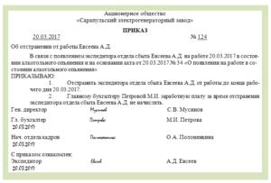 Образец приказа о штрафе за пьянство на работе