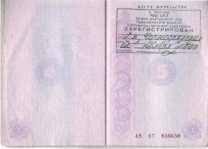На сколько забирают паспорт для прописки