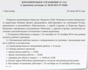 Дополнительное соглашение об изменении графика работы