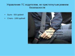 Статья об административном правонарушении не пристегнут ремень