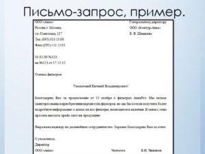 Составьте письмо запрос о предоставлении материалов в организцию