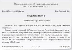 Обязаны ли предоствлять копию паспорта руководителя от юридического лица