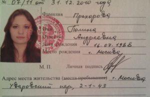 В москве где можно сделать временное удостоверение личности