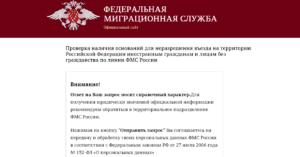 Способ убрать депорт из россии через фмс