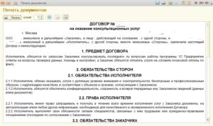 Как в контракте написать услуги программист