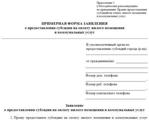 Заявление о раздельном ведении хозяйства для пособия