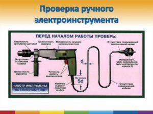 Как проверяется исправность цепи заземления электроинструмента