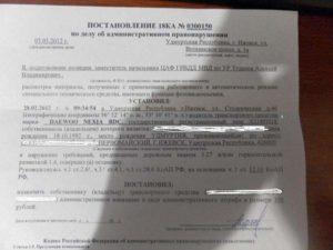 Как узнать за что штраф по акту делу об административном правонарушении