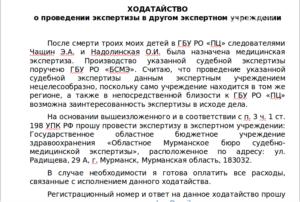 Заявление на проведение дополнительной судмедэкспертизы при дтп