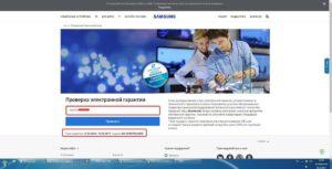 Как проверить подлиность гарантии на ноутбук самсунг