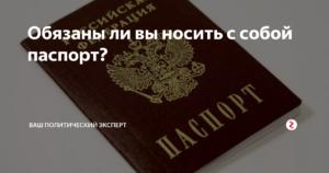 Должен ли гражданин рф носить с собой паспорт