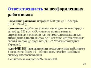 Охрана труда штрафы 2020 за неоформление работников ип