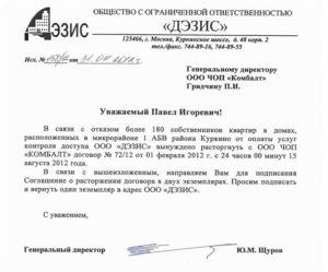 Письмо о преждевременном закрытие договора