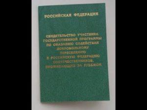 Как получить свидетельство участника программы переселения в россии