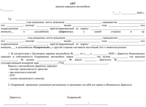Акт приема передачи квартиры по договору дарения 2020 обязателен