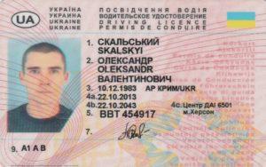 Как проверить водительские права по базе украины