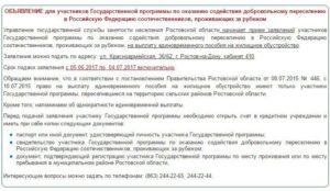 Документы на подъемные по программе переселения соотечественников 2020