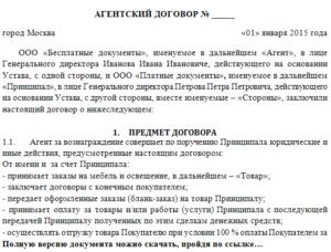 Агентский договор с членами тсж на приобретение ресурсов образец