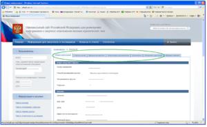 Как проверить исполнение муниципальных контрактов