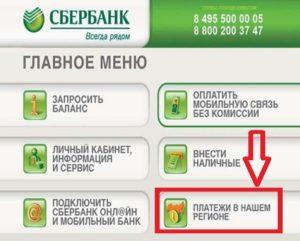 Как отключить мобильный банк через терминал